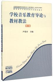 学校音乐教育导论与教材教法(修订版)