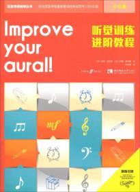 听觉训练进阶教程(4-5级)