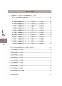 基本乐理与音乐常识卷(第7版)