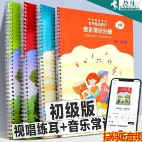 【初级音乐版4册套装】音乐等级考试 音乐基础知识 音乐常识分册上下册+乐理视唱练耳分册上下册