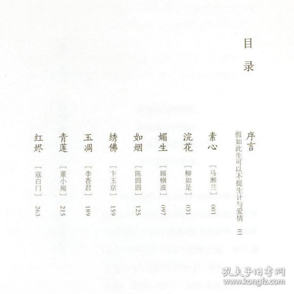 柳如是别传(上、中、下册)