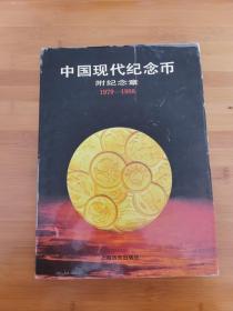 中国现代纪念币1979-1988