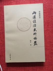 两汉经济史料论丛(一版一印)