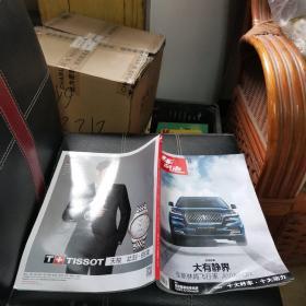 汽车杂志2019.12第469期