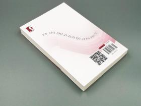 """二十世纪作曲技法分析(修订版)/""""作曲技术理论""""丛书"""