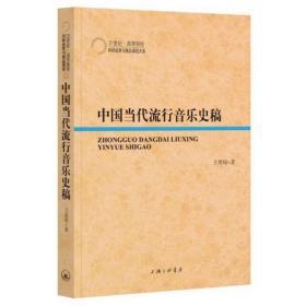 中国当代流行音乐史稿/21世纪·高等院校科研成果与精品课程大系