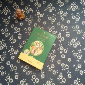 小书房·世界经典文库·教育部语文新课标必读丛书:爱的教育