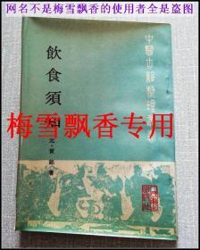 饮食须知 中医古籍整理丛书