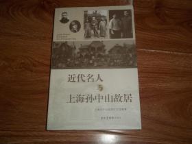 近代名人与上海孙中山故居  (上海孙中山故居纪念馆编著。含多幅珍贵历史资料图片)