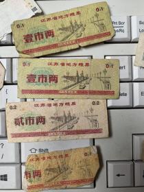 上海市粮票 7张,江苏地方粮票4张,湖南江西浙江粮票3张、➕一些上海居民定量粮票70张天津地方粮票3张,北京地方粮票一张