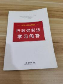 中华人民共和国行政强制法学习问答
