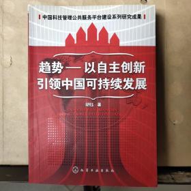 趋势——以自主创新引领中国可持续发展