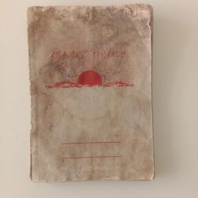 工作手册 文革时期