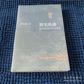鼏宅禹迹 夏代信史的考古学重建 孙庆伟 三联出版社