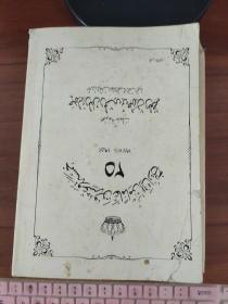 阿拉伯语(外文原版 实物图片)