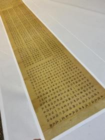 敦煌遗书大英博物馆S.5319妙法莲华经卷第三咸亨二年五月手稿超清