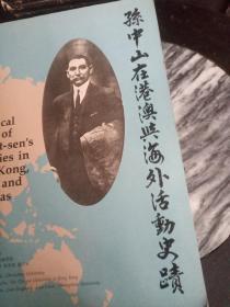 孙中山在港澳与海外活动史迹