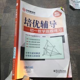 学而思培优·培优辅导:初一数学跟踪练习
