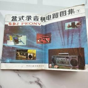 盒式录音机电路图集【下】