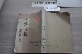 小說月報1926年第17卷10-12