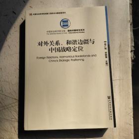 对外关系、和谐边疆与中国战略定位