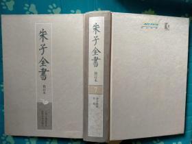 朱子全书 修订本(第7册)【《论孟精义》《朱子家礼》】
