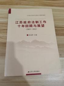 江苏政府法制工作十年回顾与展望 : 2003-2012