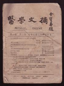 医学文摘(第一卷第3期)民国34年