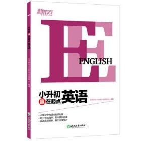 新东方小升初赢在起点:英语