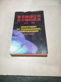著名跨国公司在中国的投资
