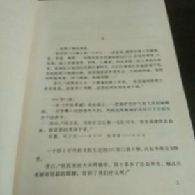 中国影片研究丛书《邻居》——从剧本到影本