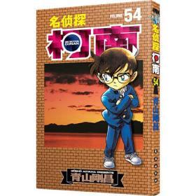 名侦探柯南 54青山刚昌长春出版社9787544502207