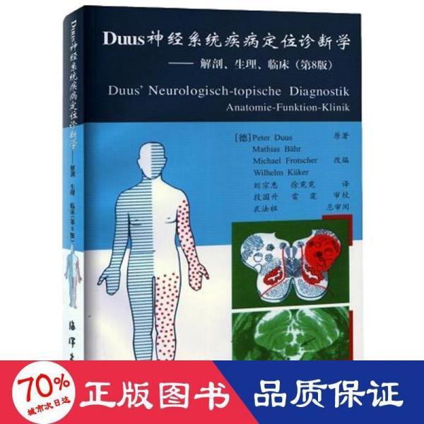 Duus神经系统疾病定位诊断学