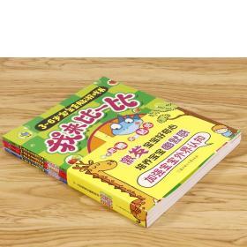 36岁宝宝全脑游戏书:我来比一比 视觉大激发 趣味找不同 迷宫闯一闯全4册婴幼儿智力开发启蒙益智游戏找不同书籍