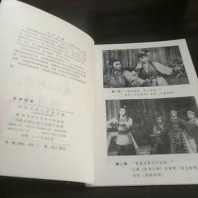 龙江戏《皇亲国戚》