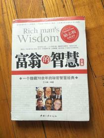 富翁的智慧(励志版)