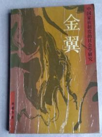 金翼:中国家族制度的社会研究