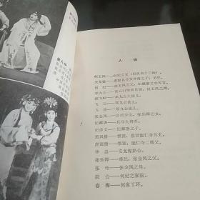 京剧《十三妹》