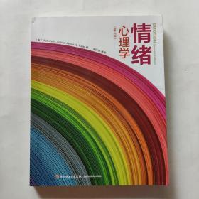 情绪心理学(第二版)(万千心理)