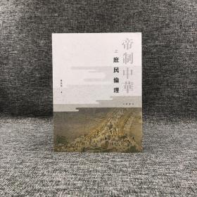 香港中华书局版 叶保强《帝制中華之庶民倫理》