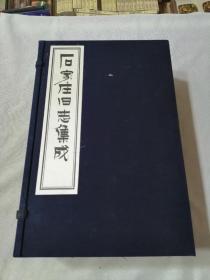 石家莊舊志集成 咸豐平山縣志(1-6卷)