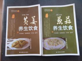 中国食文化丛书:黄姜养生饮食、葱蒜养生饮食(共2本合售)