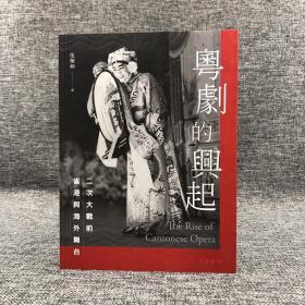 香港中华书局版  伍荣仲《粵劇的興起:二次大戰前省港與海外舞台》