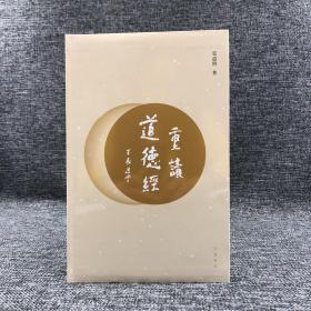 香港中华书局版  莫道明《重讀《道德經》》(软精装)