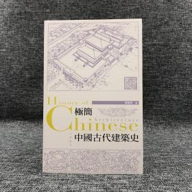 香港中华书局版 楼庆西《極簡中國古代建築史》