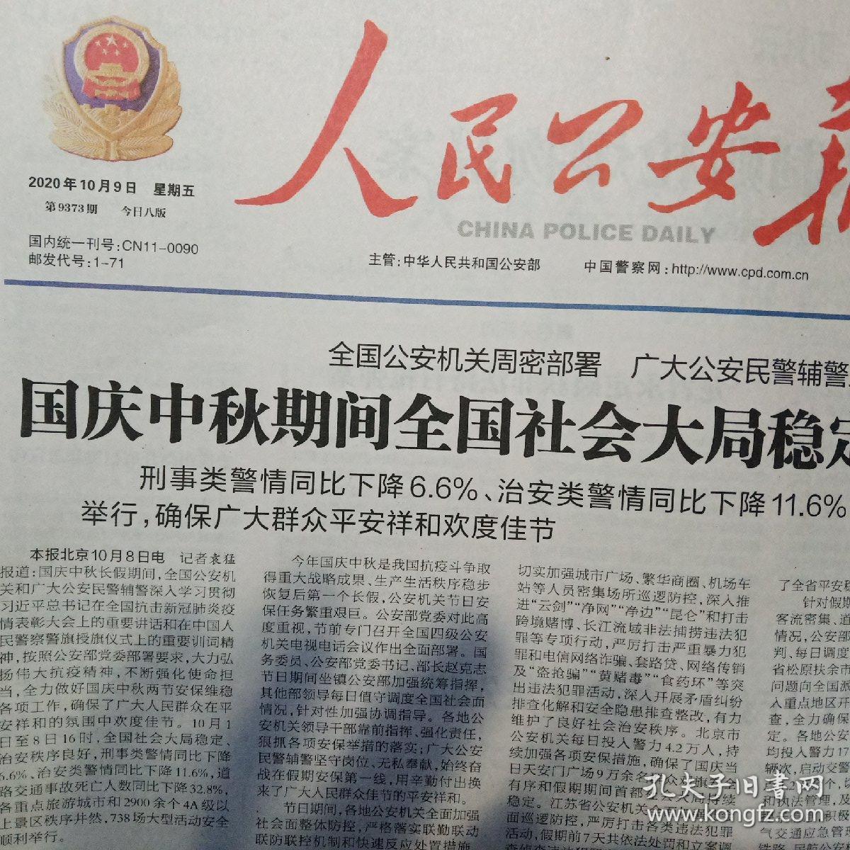 人民公安报报纸2020年10月9日