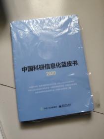 中国科研信息化蓝皮书2020【塑封边缘有一点破损,书全新】