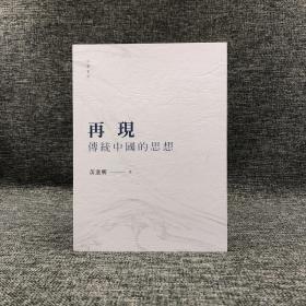 香港中华书局版  黄进兴《再现传统中国的思想》