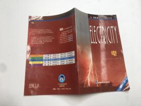 电(新标准中小学分级英语读物)