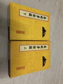 春明梦余录(全2册)